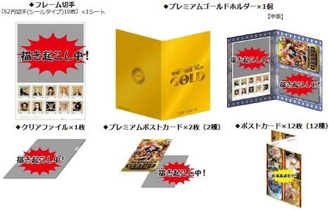 「ONE PIECE FILM GOLD」フレーム切手セット