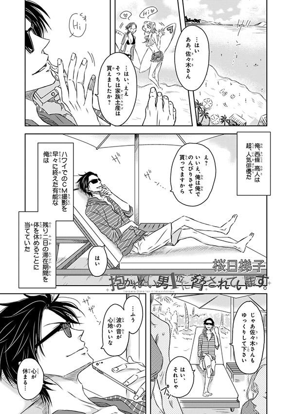 桜日梯子「抱かれたい男1位に脅されています。」より。