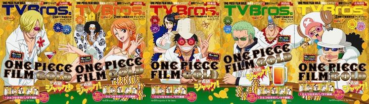 TV Bros.7月16日号。(左から)九州版、中部版、関東版、関西版、北海道版