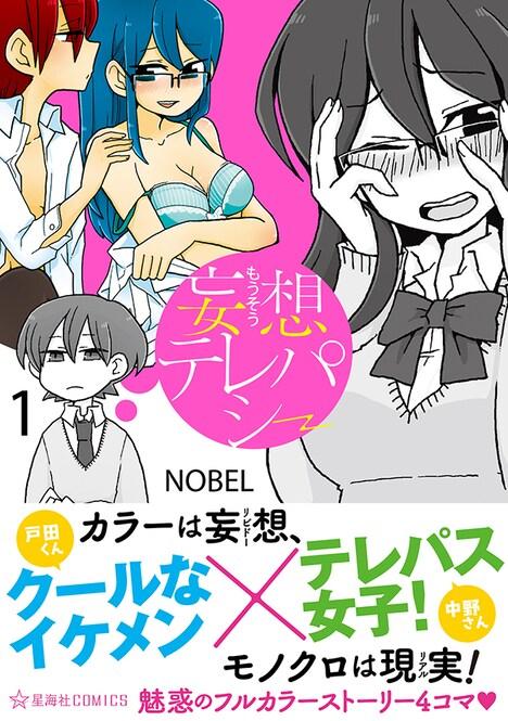 「妄想テレパシー」1巻