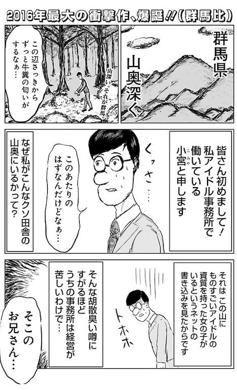 「群馬アイドル神話 馬セブン」より。小宮はアイドルの卵を求め群馬県の山奥を訪れる。(c)ブーメランパンツ野郎/集英社