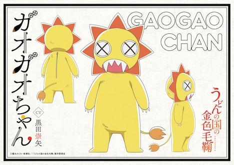 ガオガオちゃん(CV:黒田崇矢)のキャラクターデザイン設定画。