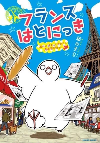 「フランスはとにっき 海外に住むって決めたら漫画家デビュー」
