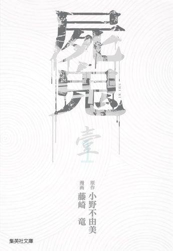 「屍鬼」文庫版1巻