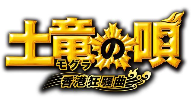 映画「土竜の唄 香港狂騒曲」ロゴ