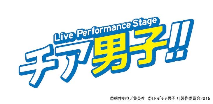 「Live Performance Stage『チア男子!!』」のロゴ。