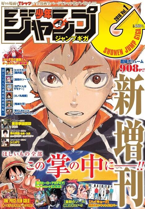 少年ジャンプGIGA vol.1 (c)ジャンプ GIGAvol.1 2016年8月号/集英社