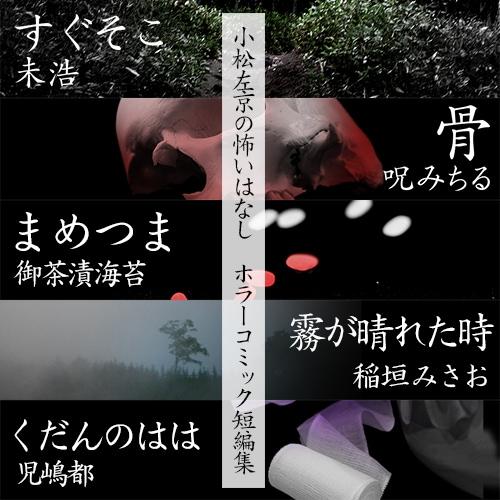 「小松左京の怖いはなし ホラーコミック短編集」シリーズ配信キャンペーンのビジュアル。