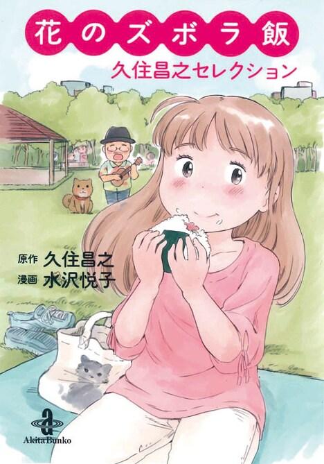 「花のズボラ飯 久住昌之セレクション」