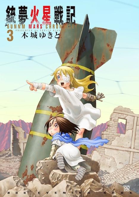 「銃夢火星戦記」3巻