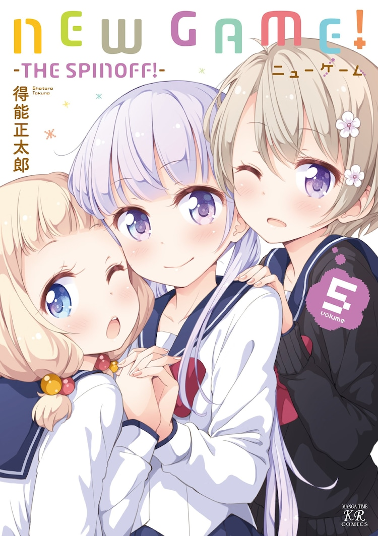「NEW GAME!」5巻