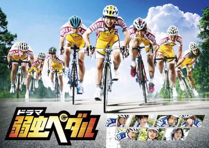 ドラマ「弱虫ペダル」キービジュアル