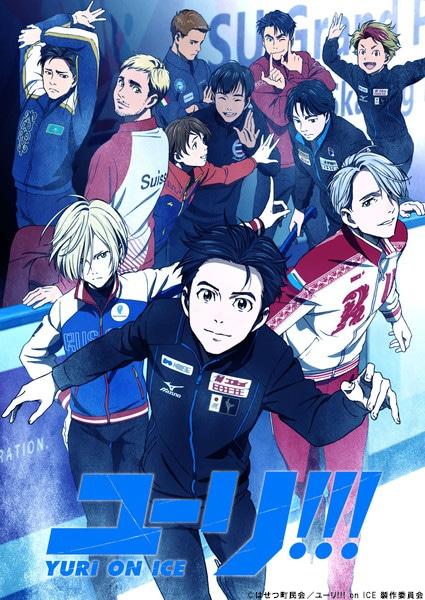 アニメ「ユーリ!!! on ICE」キービジュアル