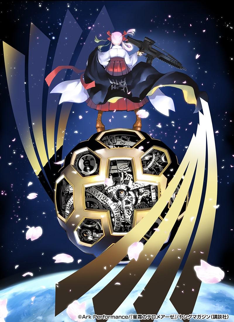 Ark Performanceがヤンマガ登場!美少女が華麗に戦うSF読み切り ...
