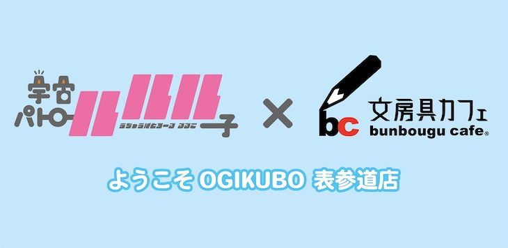 「ようこそOGIKUBO 表参道店」のロゴ。