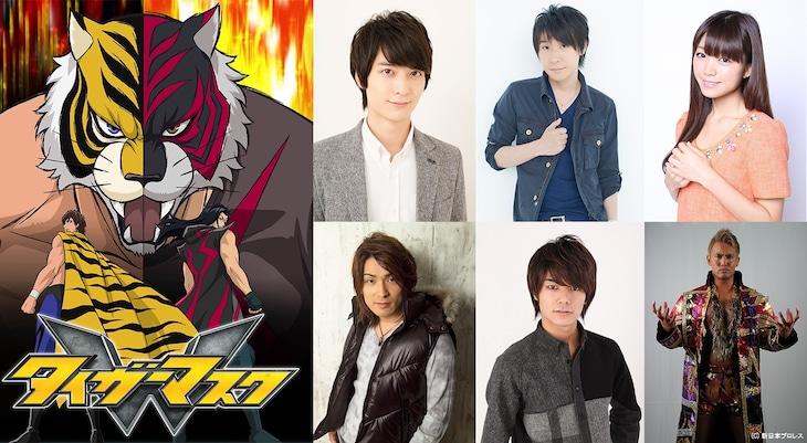 左は「タイガーマスクW」メインビジュアル。写真上段左から梅原裕一郎、鈴村健一、三森すずこ。下段左から森田成一、八代拓、オカダ・カズチカ。
