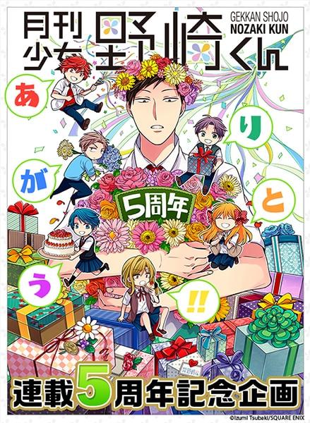 「月刊少女野崎くん」連載5周年企画のビジュアル。