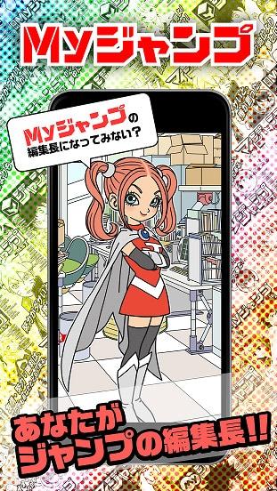 Myジャンプの紹介画像。(c)SHUEISHA Inc. All rights reserved. (c)バードスタジオ/集英社