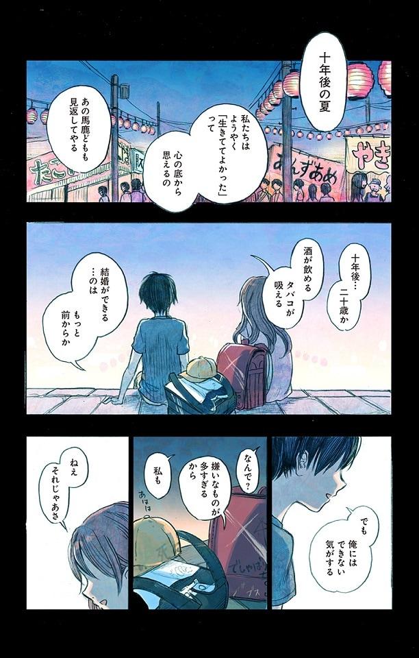 「寿命を買い取ってもらった。一年につき、一万円で。」より。(c)三秋縋・田口囁一 / 集英社