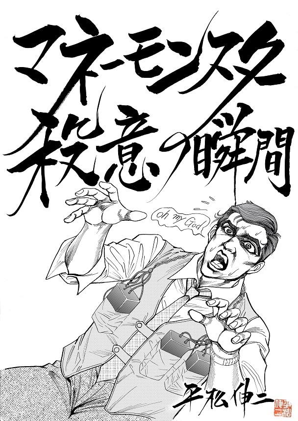 「マネーモンスター 殺意の瞬間」の表紙に描かれたのは、ジョージ・クルーニー演じるリー・ゲイツ。(c)平松伸二