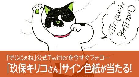 玖保キリコの直筆サイン色紙が当たるTwitterキャンペーンのイメージ。