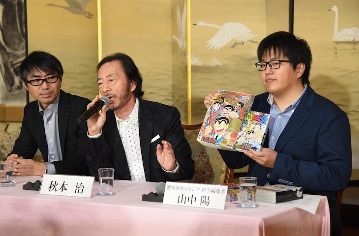 記者会見の様子。左から瓶子吉久週刊少年ジャンプ編集長、秋本治、担当編集の山中陽氏。