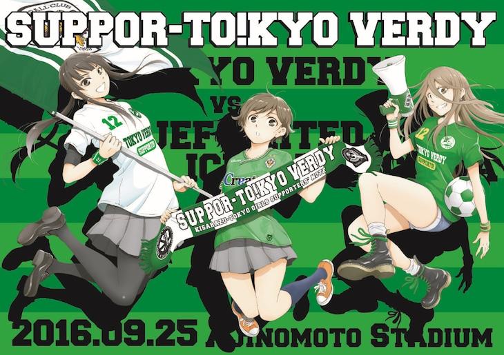 「サポルト!木更津女子サポ応援記」と東京ヴェルディのコラボビジュアル。