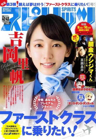 週刊ビッグコミックスピリッツ42・43合併号