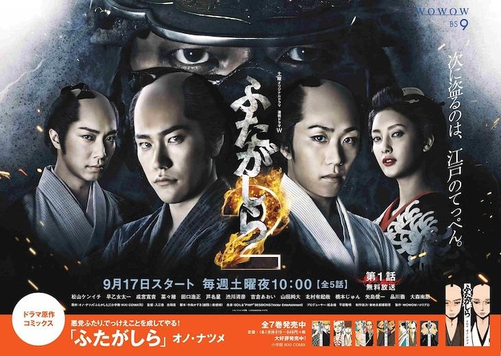 「連続ドラマW ふたがしら2」ポスター