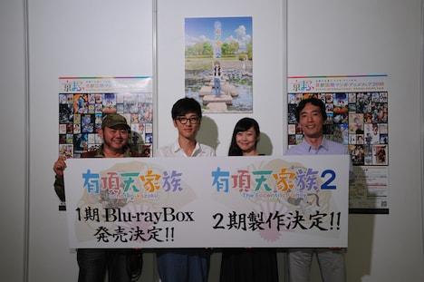 左から吉原正行監督、櫻井孝宏、能登麻美子、森見登美彦。