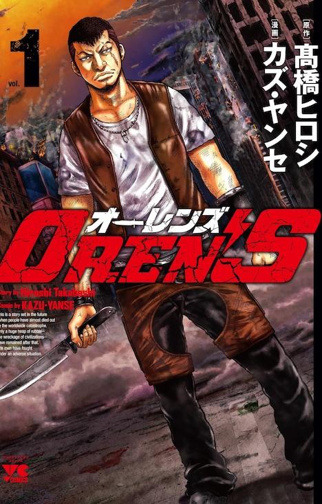 「OREN'S」1巻