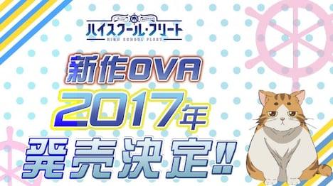「ハイスクール・フリート」新作OVAの告知画像。