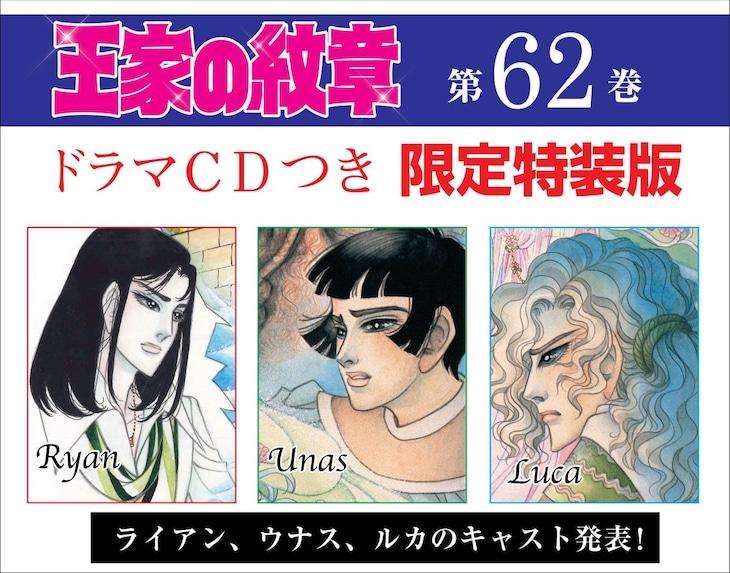 「王家の紋章」62巻限定特装版に付属するドラマCDの、追加キャスト告知画像。