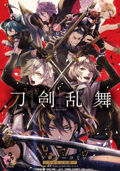 「刀剣乱舞-ONLINE-アンソロジーコミック~スクエニの陣~」