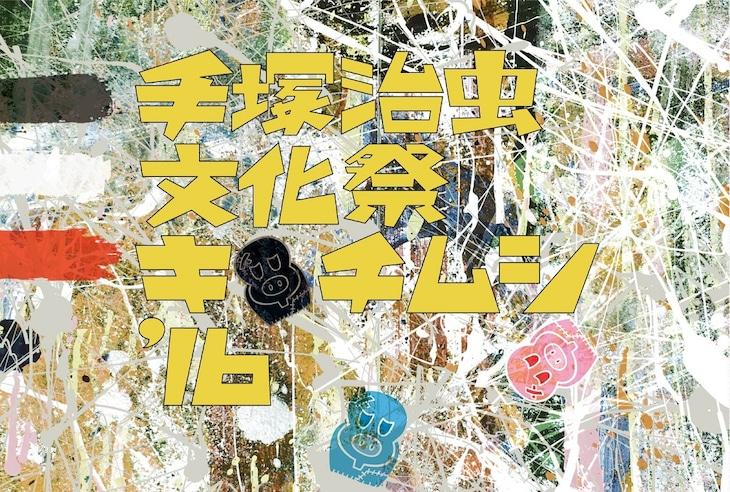 「手塚治虫文化祭 ~キチムシ'16~」メインビジュアル