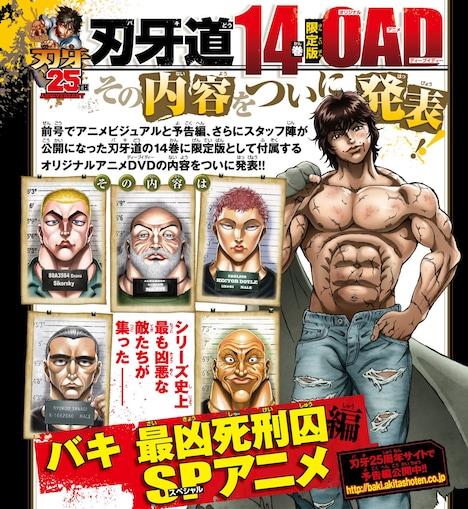 週刊少年チャンピオンに掲載された、「刃牙道」14巻に付属するDVDに収録されるアニメの告知。