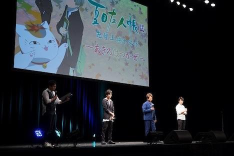 「夏目友人帳 伍」先行上映イベント「~あきのはつかぜ~」昼の部の様子。