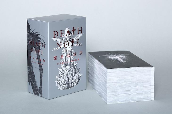 「DEATH NOTE 完全収録版」(c)大場つぐみ・小畑健/集英社