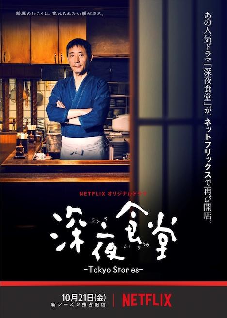 「深夜食堂-Tokyo Stories-」ポスター
