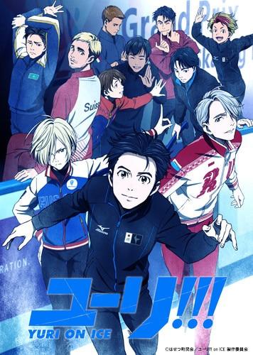「ユーリ!!! on ICE」キービジュアル