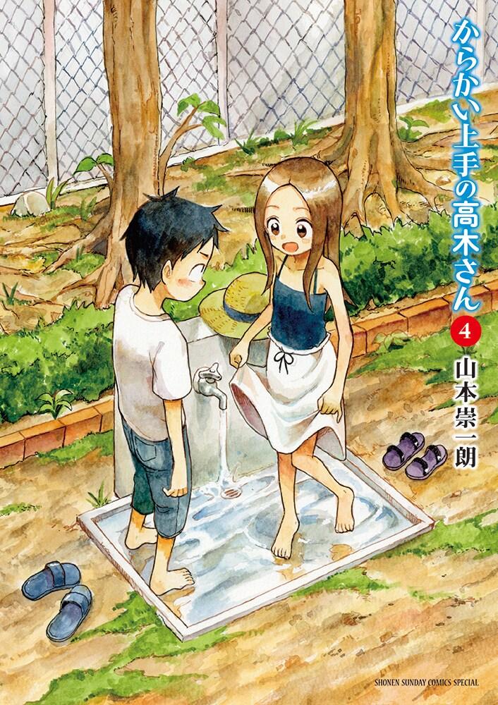 山本崇一朗「からかい上手の高木さん」4巻