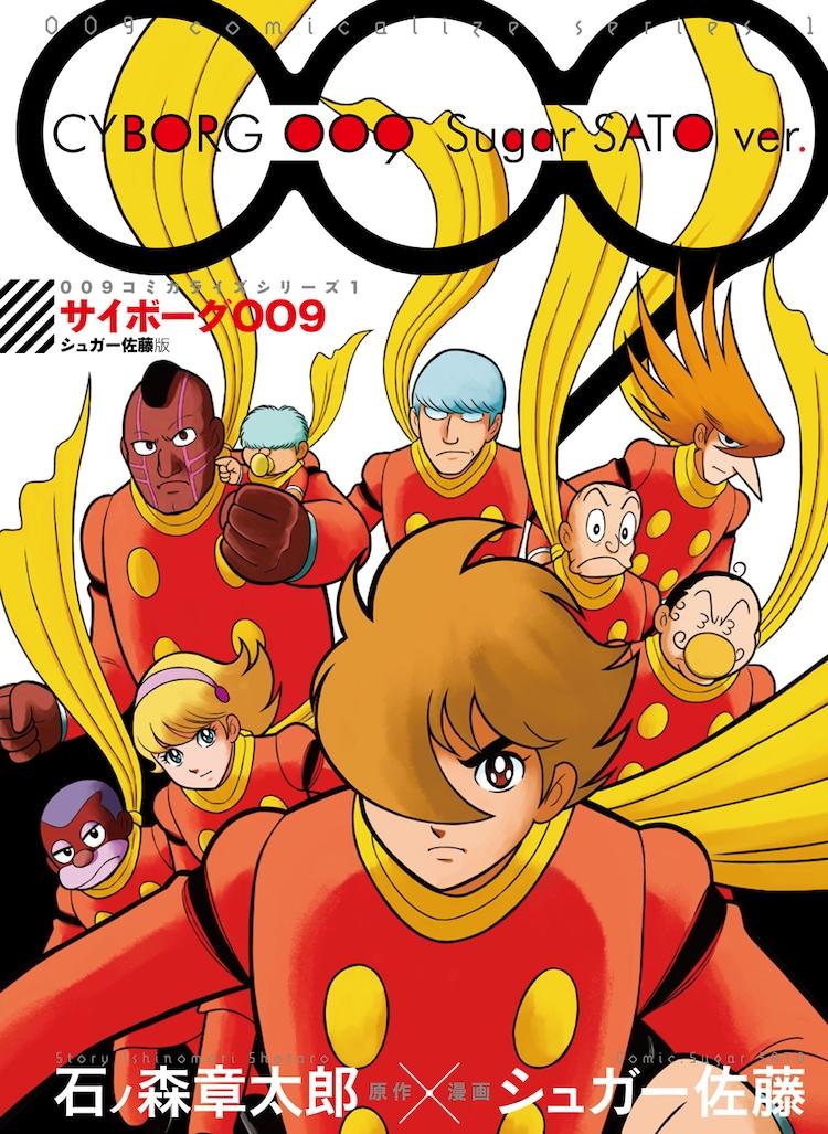 サイボーグ009」アニメのコミカライズ版3冊が復刊ドットコムから登場 ...