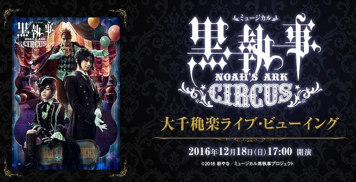 「ミュージカル『黒執事』~NOAH'S ARK CIRCUS~」大千秋楽公演のライブビューイングのビジュアル。
