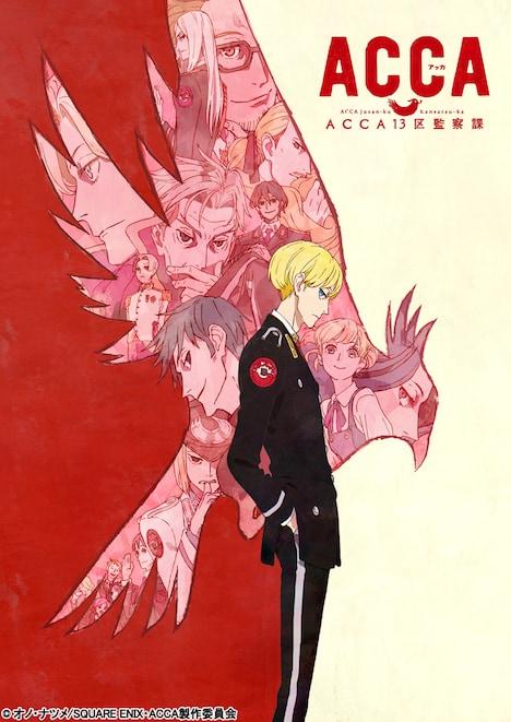 TVアニメ「ACCA13区監察課」キービジュアル