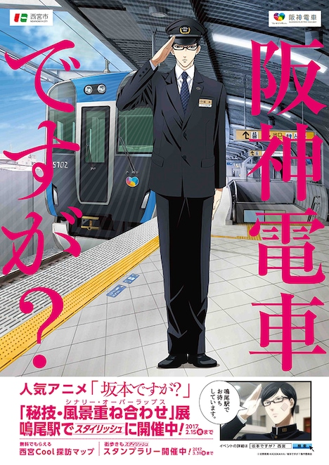 「阪神電車ですが?」ポスター