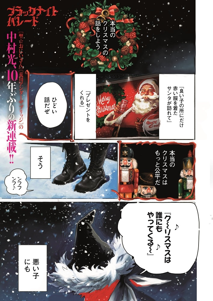 「ブラックナイトパレード」第1話より。(c)中村光/週刊ヤングジャンプ・集英社