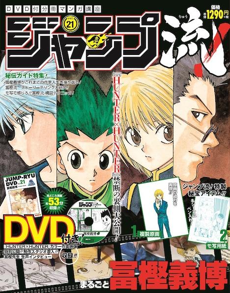 「DVD付分冊マンガ講座 ジャンプ流!」21号(c)POT/集英社