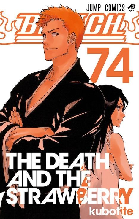 「BLEACH」最終74巻
