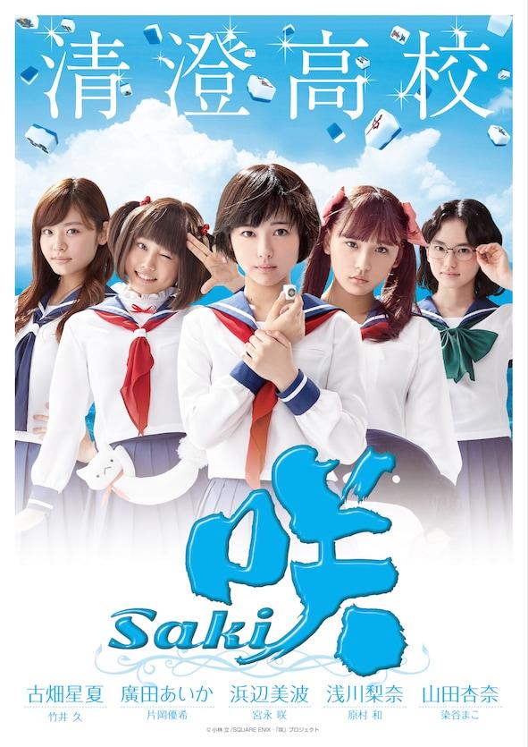 高校別ポスタービジュアル(清澄高校)
