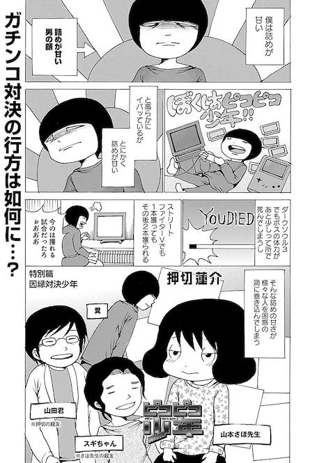 「ピコピコ少年」特別編より。